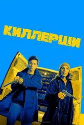Киллерши (2020)