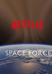 сериал Космические войска (2020)