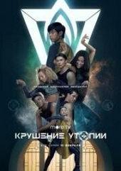 постер к сериалу Крушение утопии (2020)