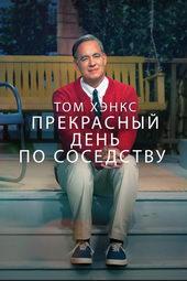 постер к фильму Прекрасный день по соседству (2020)