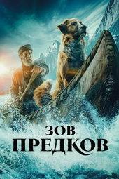 приключенческие фильмы 2020 которые уже можно посмотреть