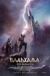 постер к фильму Вальгалла: Рагнарёк(2020)