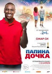 плакат к фильму Папина дочка(2020)