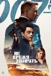плакат к фильму Не время умирать(2020)