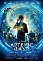 афиша к фильму Артемис Фаул (2020)