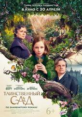 афиша к фильму Таинственный сад (2020)