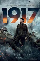 новинки кино 2020 уже вышедшие исторические