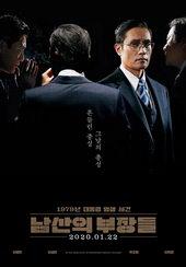 плакат к фильму Тот, кто рядом (2020)