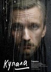 афиша к фильму Купала (2020)
