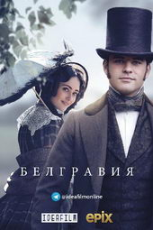 постер к сериалу Белгравия(2020)