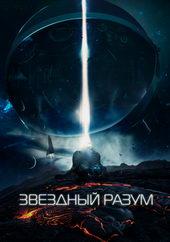 российские фильмы фантастика 2020