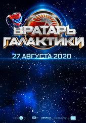 Вратарь Галактики(2020)