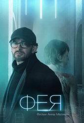 фильм Фея(2020)