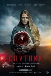 фильм Спутник(2020)