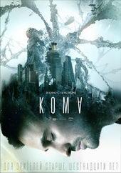 фильм Кома(2020)