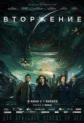 постер к фильму Вторжение(2020)