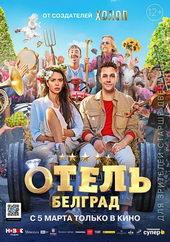 постер к фильму Отель «Белград»(2020)
