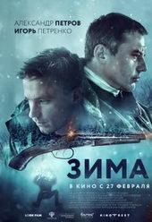 постер к фильму Зима(2020)