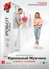плакат к фильму (НЕ)идеальный мужчина(2020)