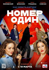 плакат к фильму Номер один(2020)