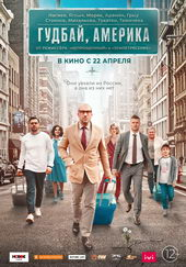 афиша к фильму Гудбай, Америка(2020)