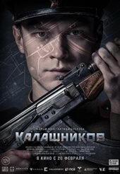 фильм Калашников(2020)