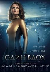 фильм Один вдох(2020)