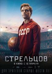 последние 2020 фильмы русские