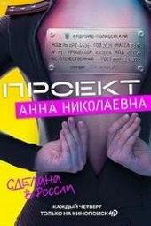 все российские фантастические сериалы 2020