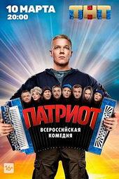 сериал Патриот (2020)