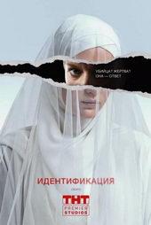 постер к сериалу Идентификация (2020)