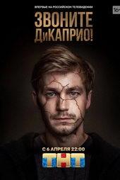 плакат к сериалу Звоните ДиКаприо! (2020)