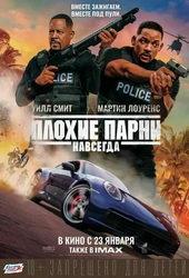 боевик Плохие парни навсегда(2020)