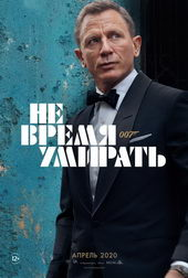 постер к фильму Нет времени умирать(2020)