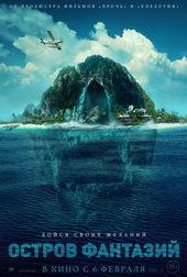 постер к фильму Остров фантазий(2020)