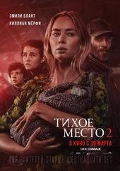 плакат к фильму Тихое место 2 (2020)