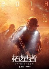 плакат к фильму Следопыт (2020)