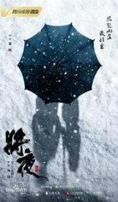 плакат к сериалу Да будет ночь (2020)