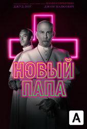 сериал Новый папа (2020)