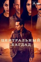 плакат к сериалу Центральный Багдад (2020)