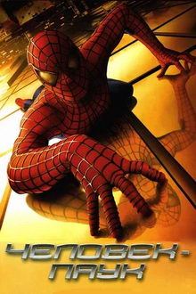 человек паук кино все серии