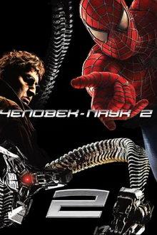 человек паук все фильмы по порядку список