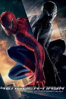 фильм человек паук все части по порядку