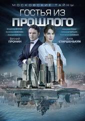 московские тайны сериал список серий по порядку