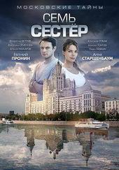 московские тайны все серии по порядку список