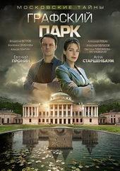 московские тайны последовательность фильмов список