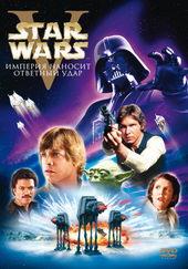 звездные войны фильмография