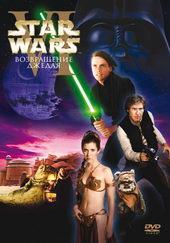 звездные войны серия фильмов
