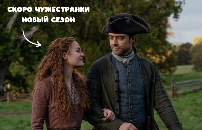 сериал чужестранка 6 сезон дата выхода серий в россии