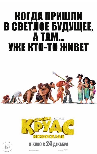 Постер к новой части про Крудсов
